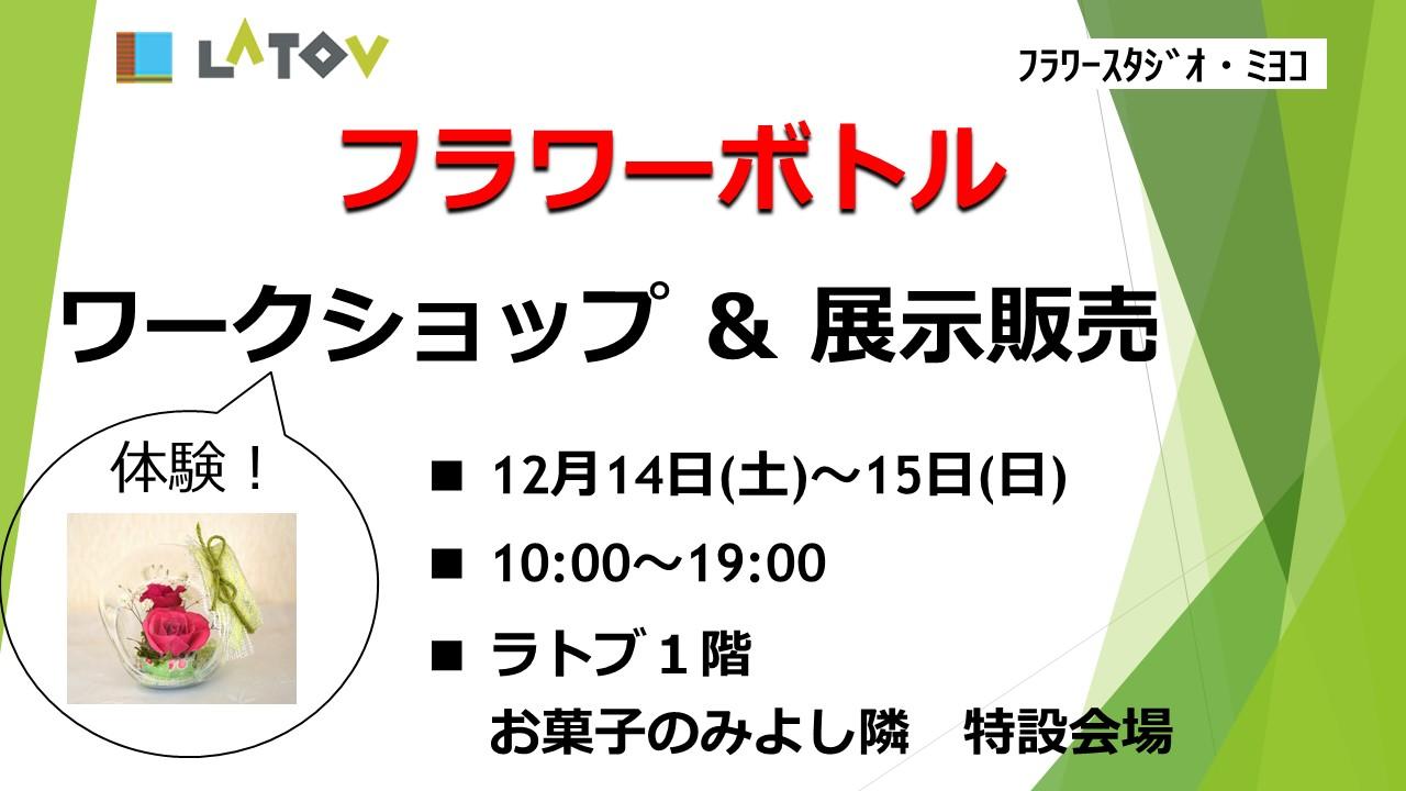 フラワーボトルのワークショップ&展示販売!【12/14・15】