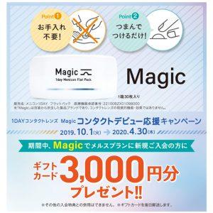 【定額制メルスプラン】magicで新規ご入会でギフト券プレゼント*+:。.。