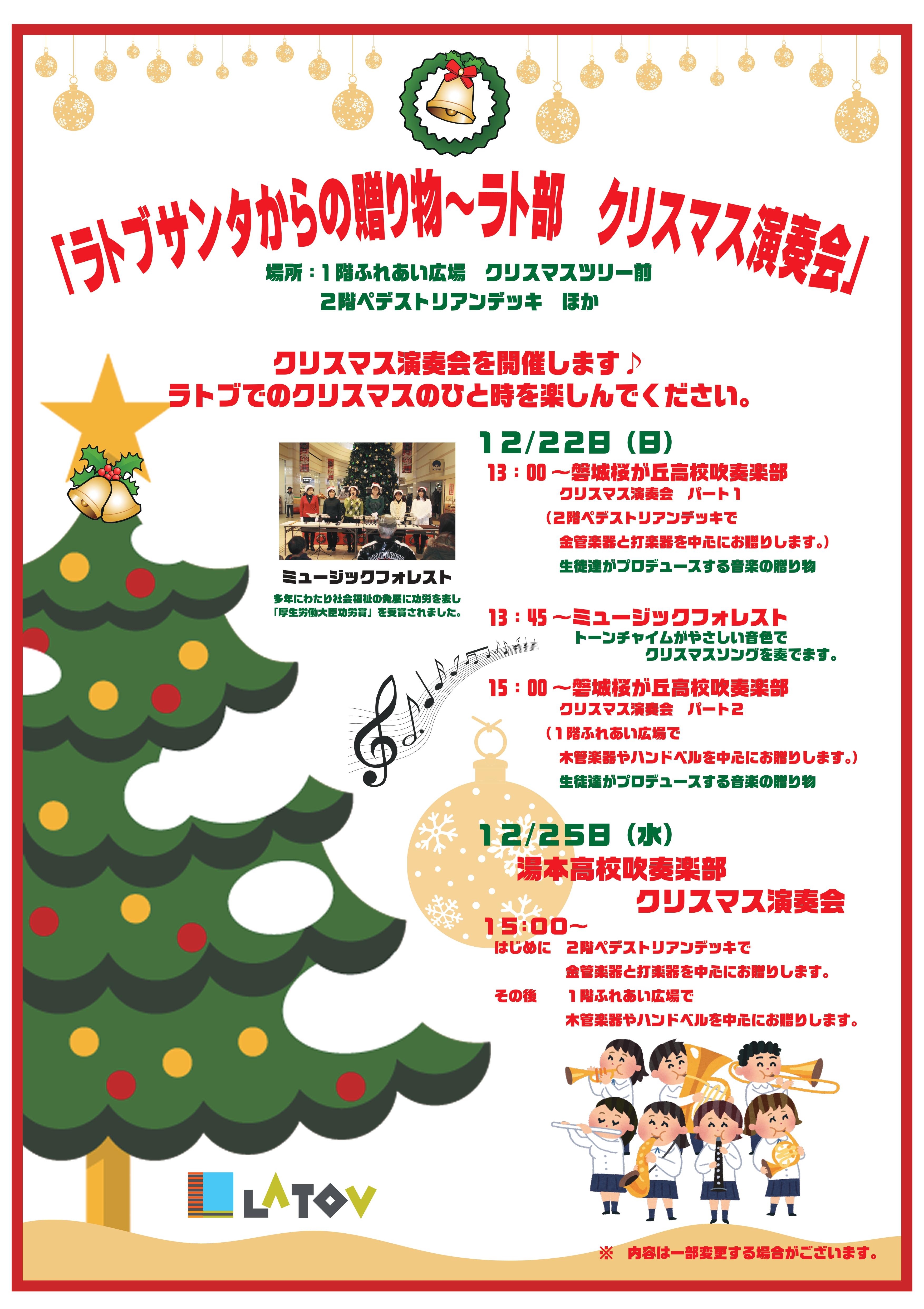 ★ラトブサンタからの贈り物~ラト部 クリスマス演奏会★【12/22・25】