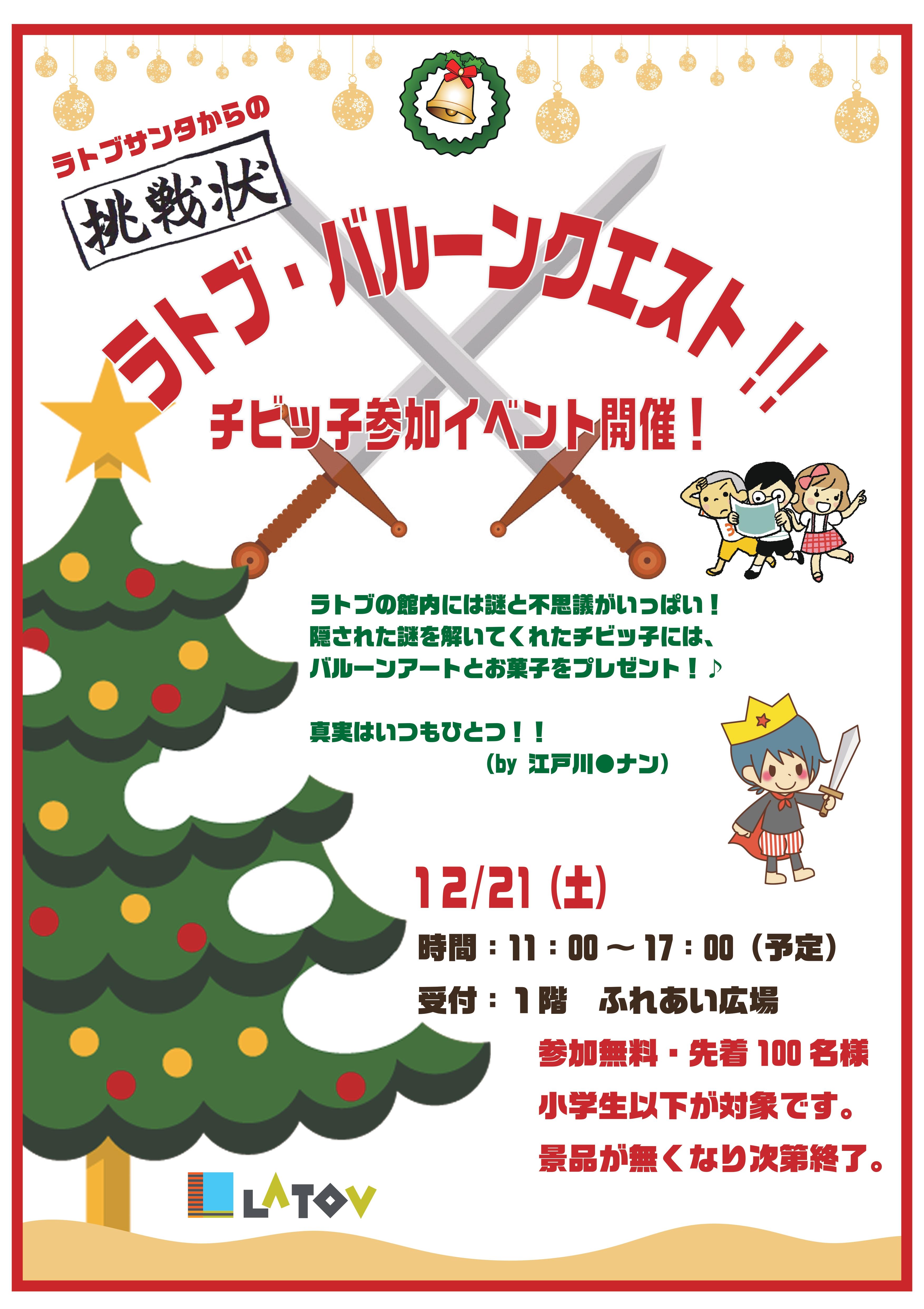 ラトブサンタからの挑戦状 ラトブ・バルーンクエスト!!【12/21】