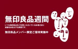 【予告】「無印良品週間」開催のお知らせ