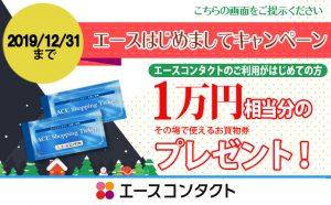 【初めての方限定】¥10,000相当のお買物券プレゼント☆.。.:*・゜