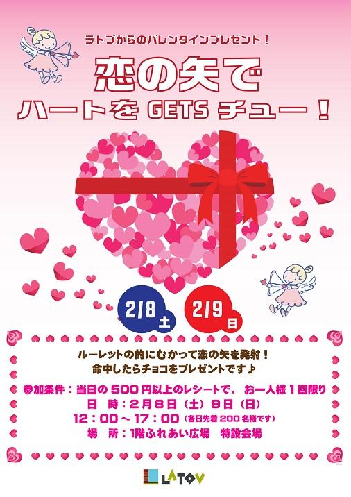 【恋の矢でハートをGETSチュー!】開催♡(2月8日・9日)