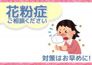 【花粉症対策】ご相談ください!