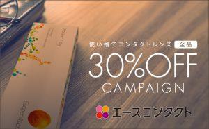 【初めてご利用の方】使い捨てコンタクト▲30%OFFキャンペーン!