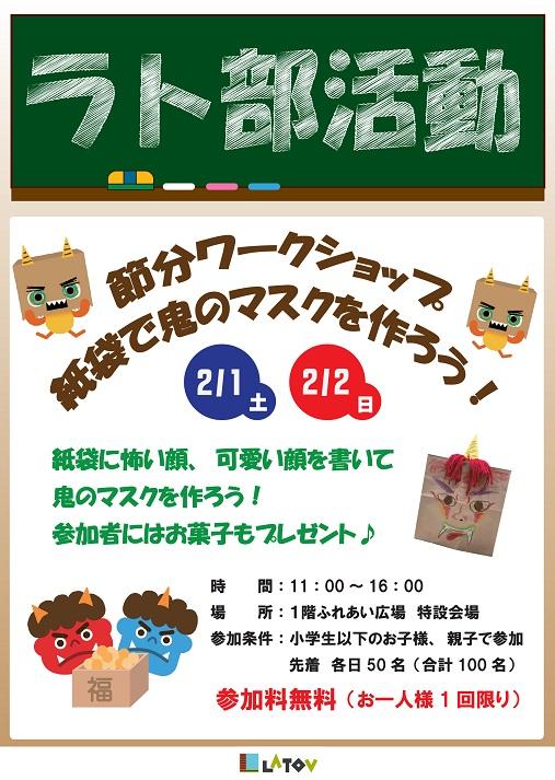 【ラト部 節分ワークショップ】開催!(2月1日・2日)