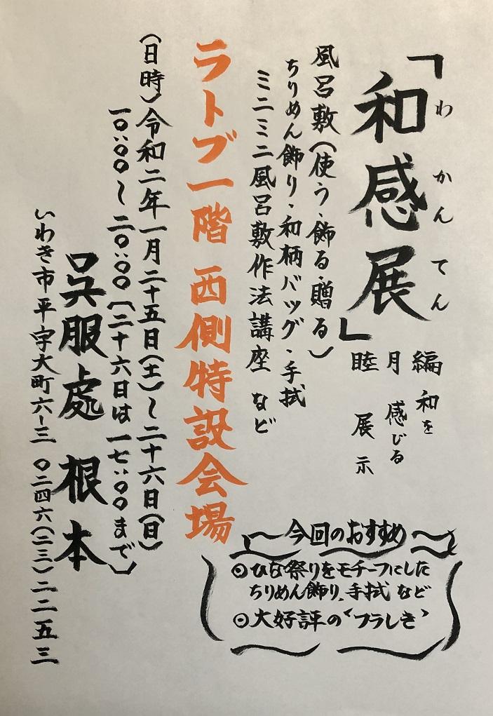 【和感展~睦月編~】1月25日・26日開催!!