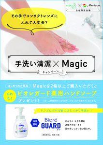 【手洗い清潔×Magic】コンタクトレンズは清潔が第一!✨