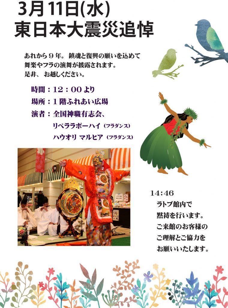 【3.11 東日本大震災追悼】