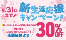 【初めての方は30%OFF】エースコンタクトの新生活応援キャンペーン!!