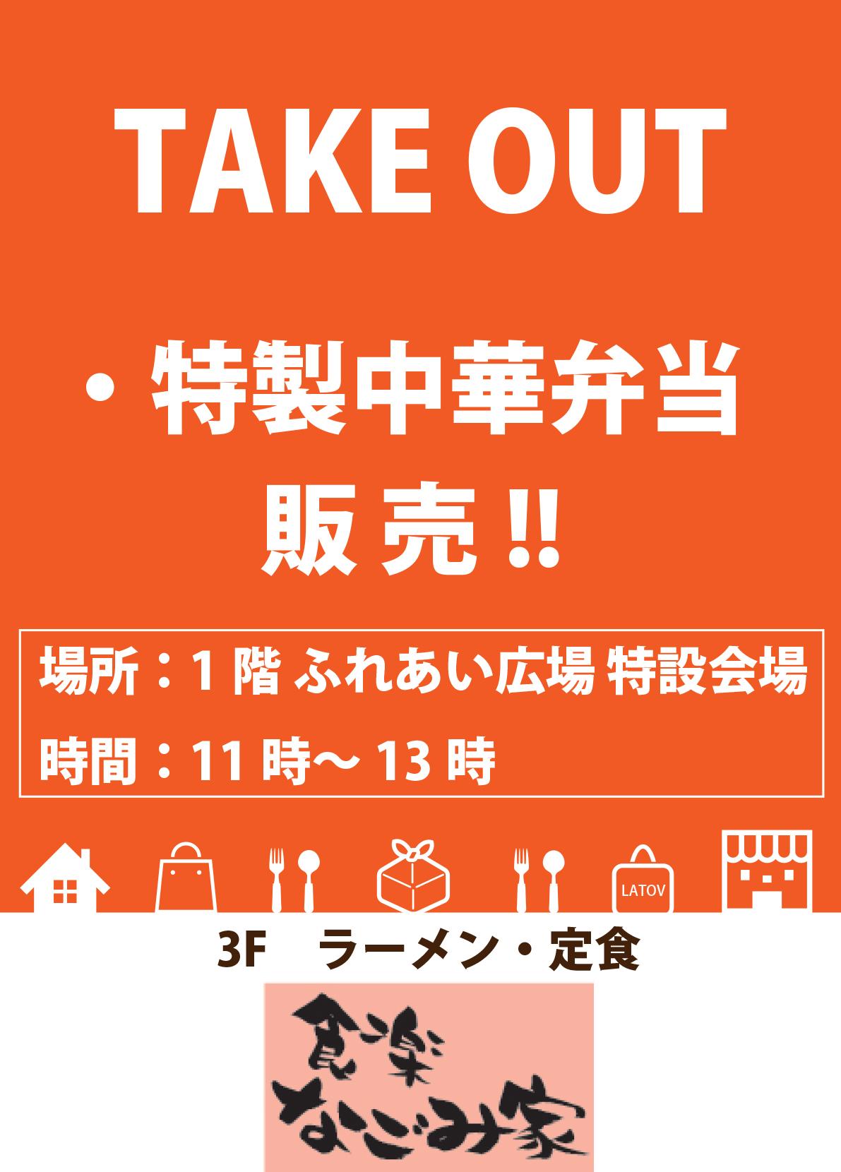 なごみ家☆特製中華弁当☆販売!!4/15・16