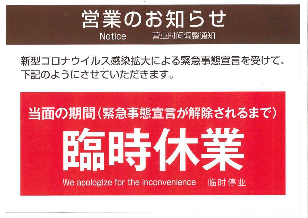【三越いわき】臨時休業のお知らせ