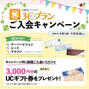 【3Cプランにお得に入会】定額制ご入会キャンペーン!