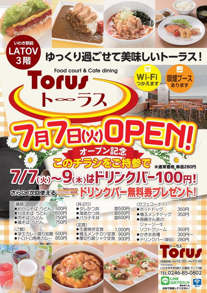【Torus トーラス】 2020年7月7日オープン!!