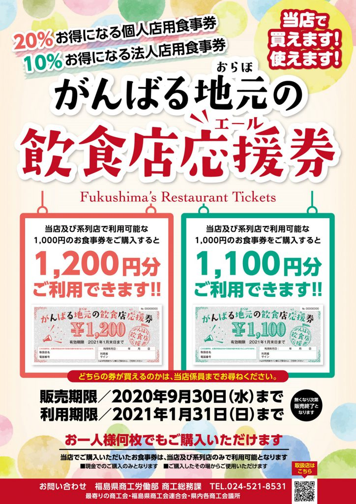 ☆がんばる地元の飲食店応援券☆ご利用いただけます!!