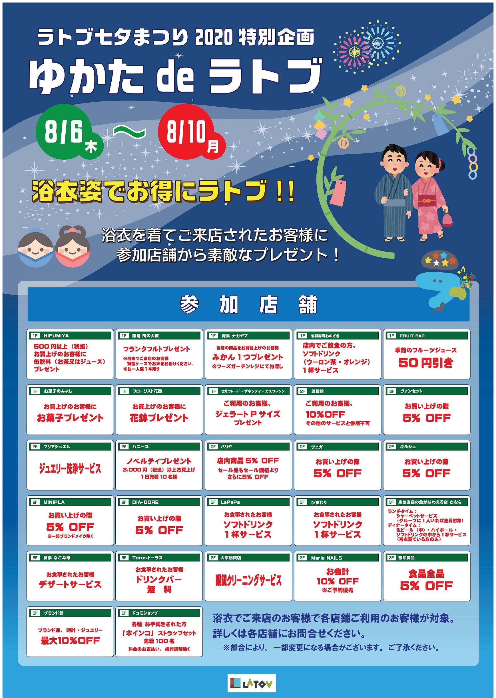 【ゆかた de ラトブ】8/6~10