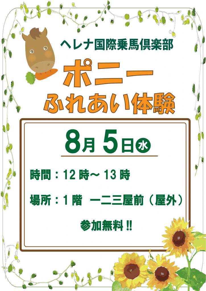 【ポニー ふれあい体験】8/5