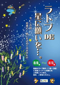 【ラトブ 七夕まつり2020開催!!】8/6~10