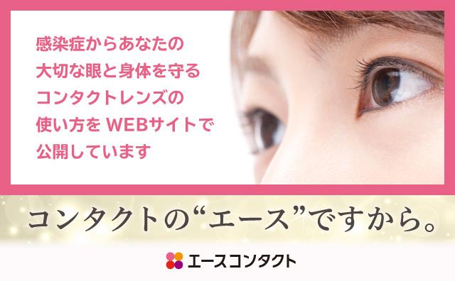 【エースコンタクト】感染症からあなたの眼を守るコンタクトの使い方