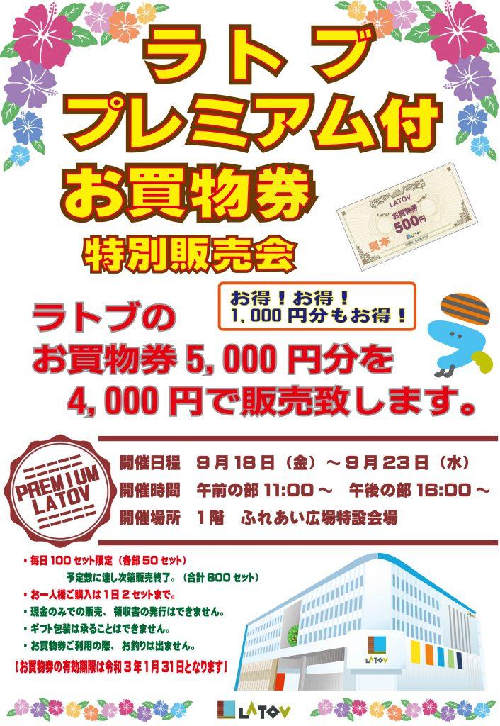 ラトブ プレミアム付お買物券~特別販売会~【9/18(金)~23(水)】