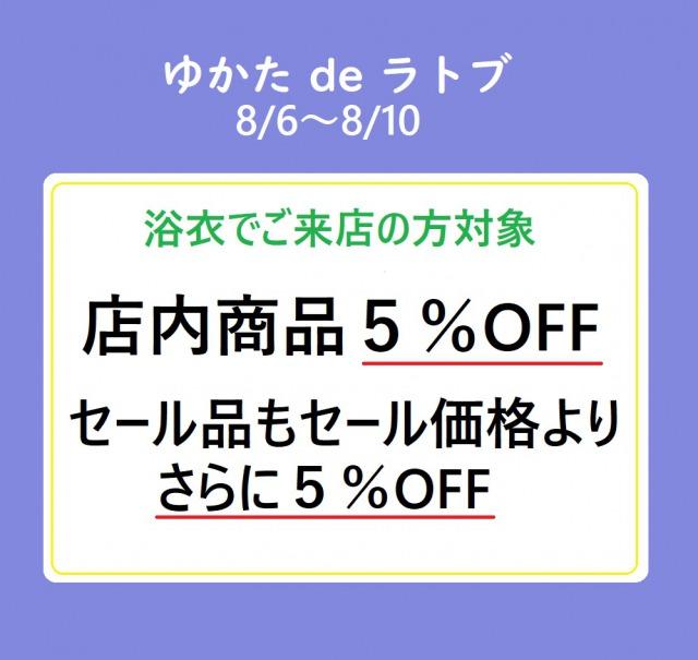 🎋ゆかたdeラトブ!店内商品5%OFF🎋