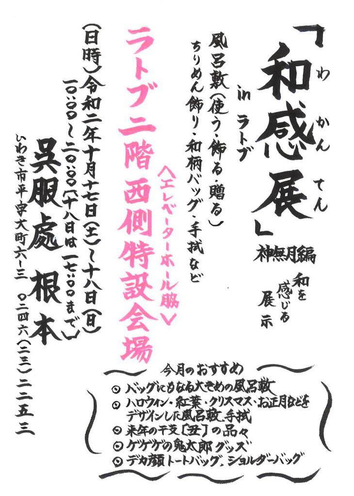 【和感展 開催】10月17日・18日