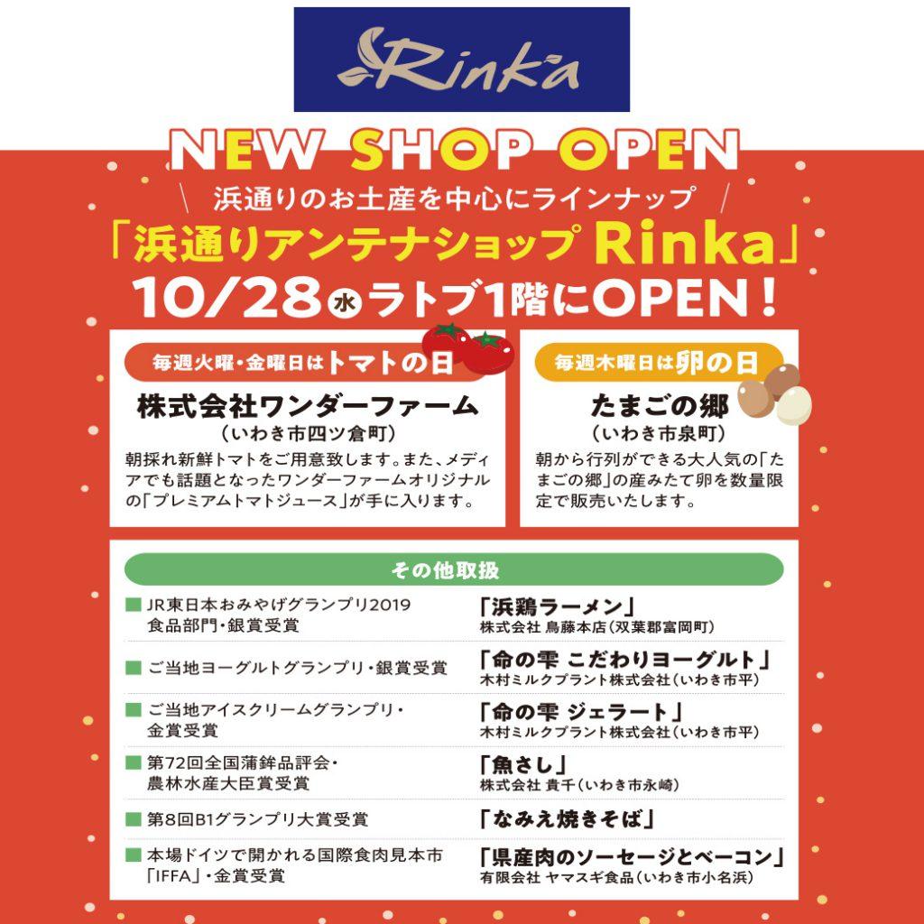【新店舗オープンのお知らせ】2020.10.28(水)