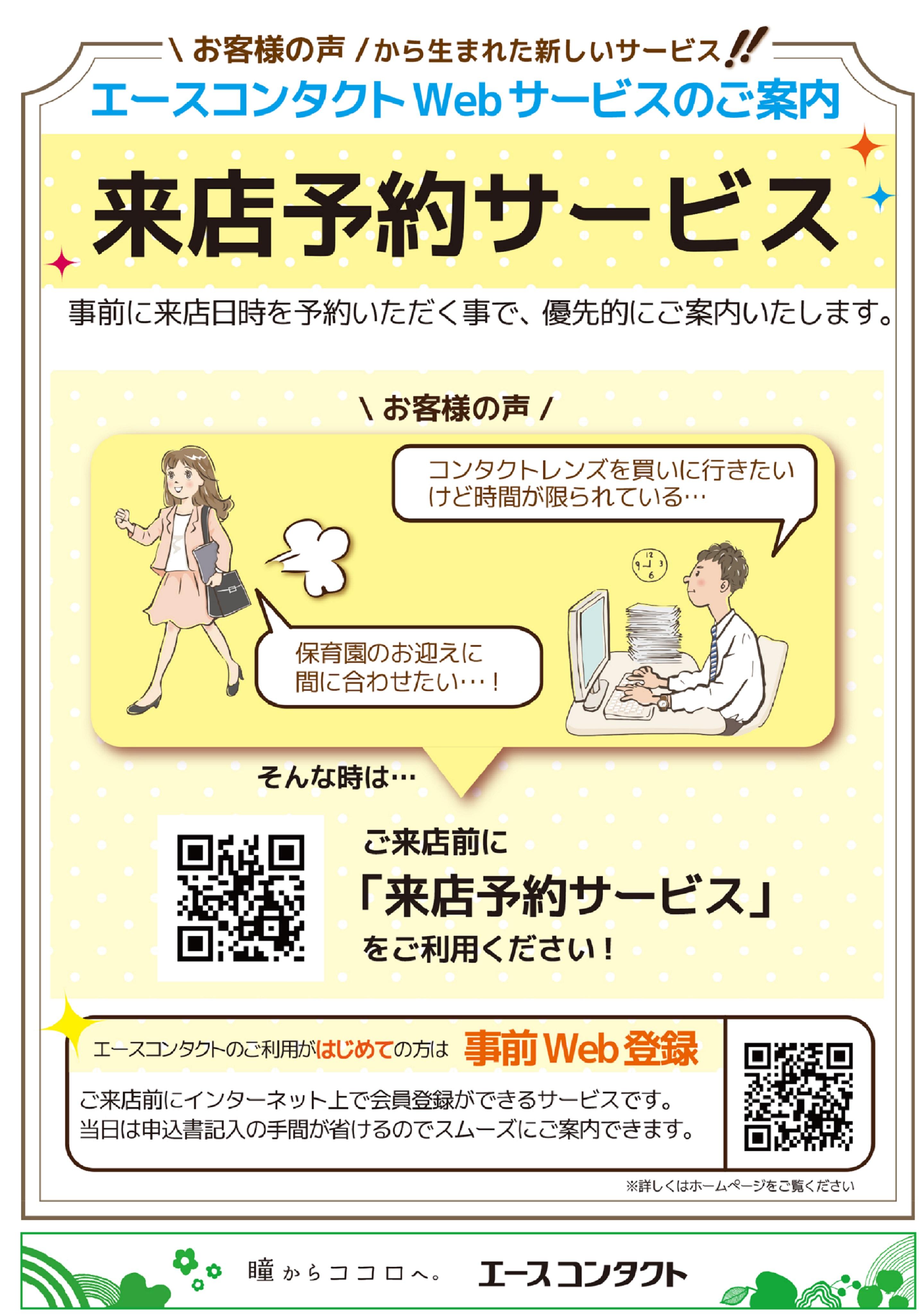 【エースコンタクト】WEB来店予約のご案内【スムーズなご案内♪】