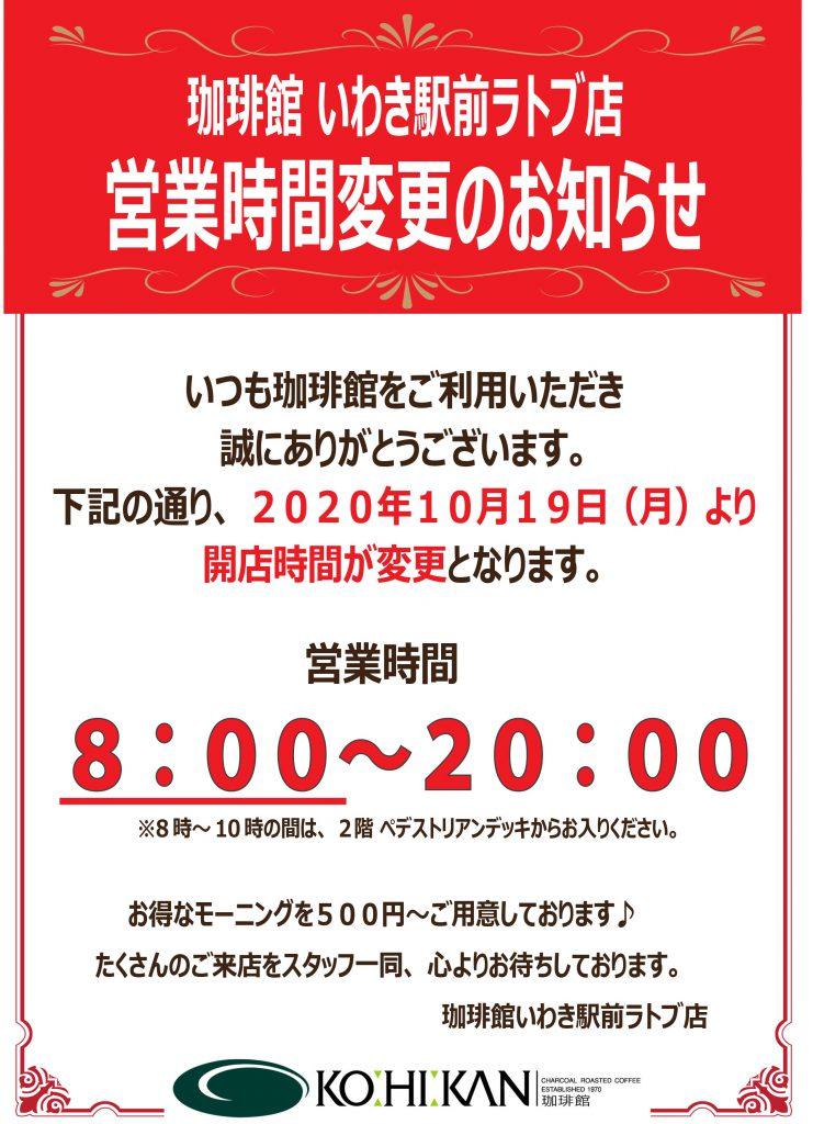≪珈琲館≫営業時間変更のお知らせ~8:00 OPEN~