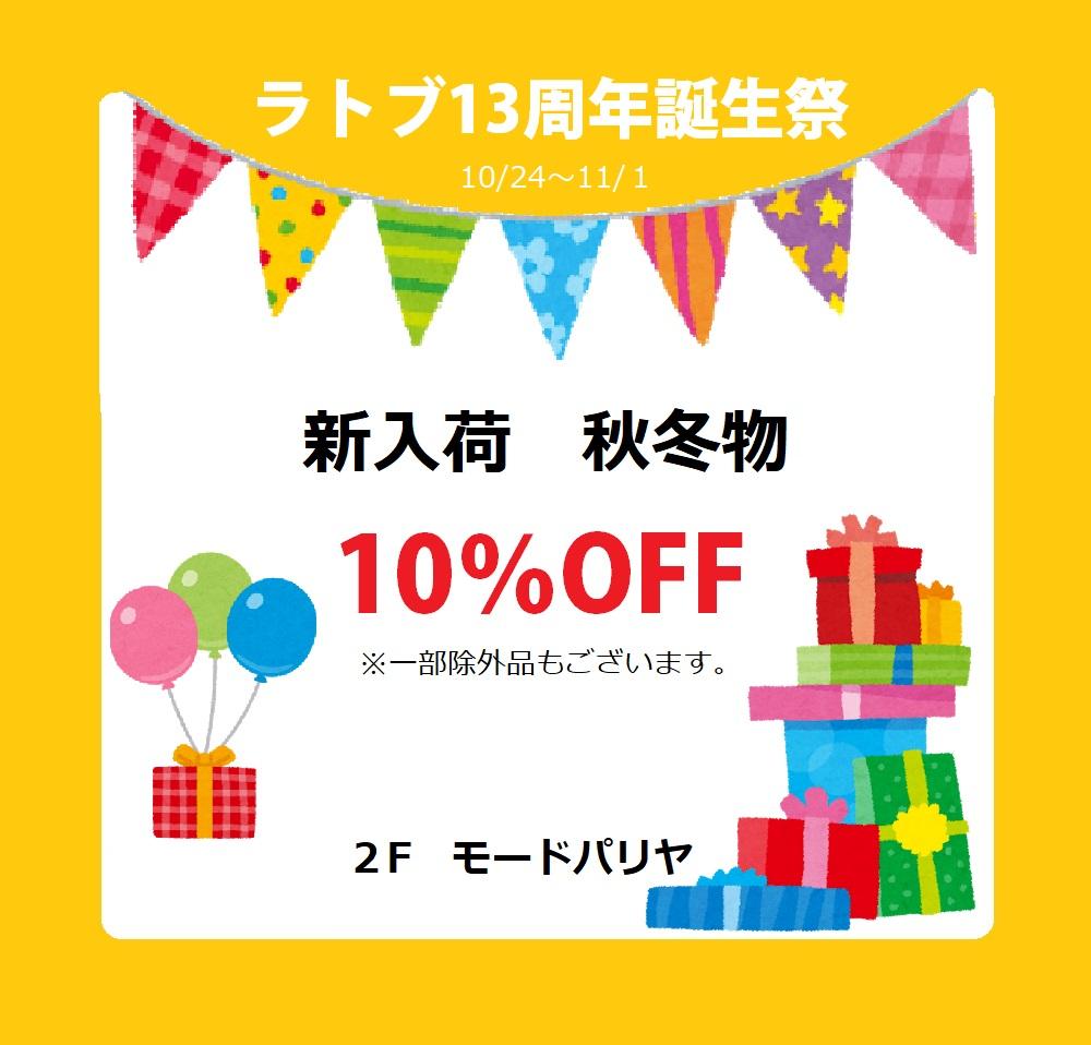 ★ラトブ誕生祭★新入荷秋冬物10%OFF
