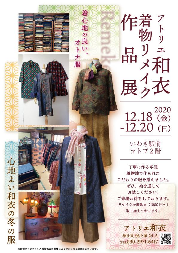 【アトリエ和衣】着物リメイク展示販売!〈12/18~20〉