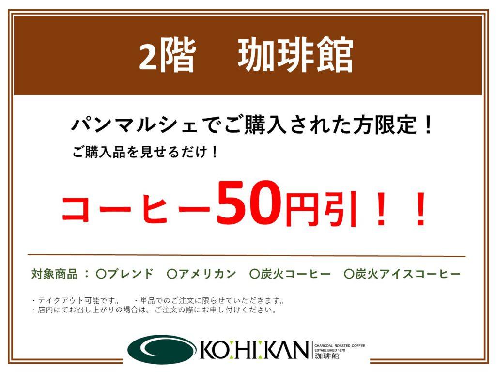パンマルシェご購入でコーヒー50円引!【12/12・13】