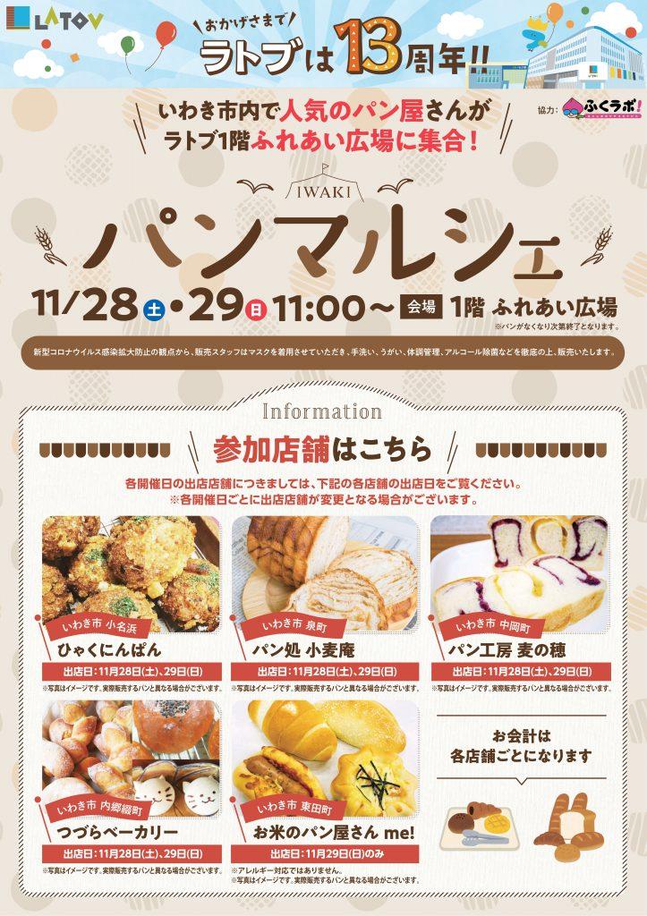 ☆ IWAKI パンマルシェ 開催 ☆【11/28・29】