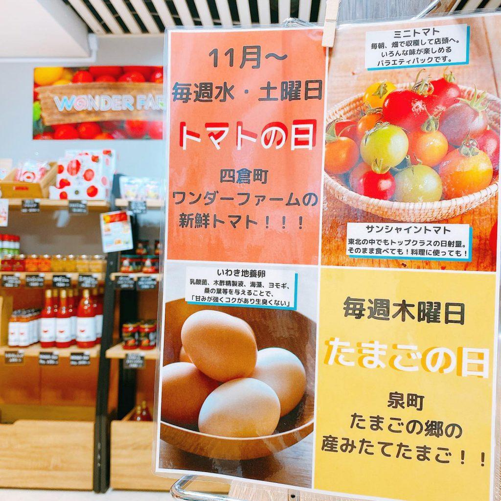 【トマトの日】変更のお知らせ(毎週水曜・土曜日)