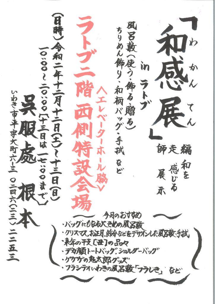 【和感展 開催】12/12・13