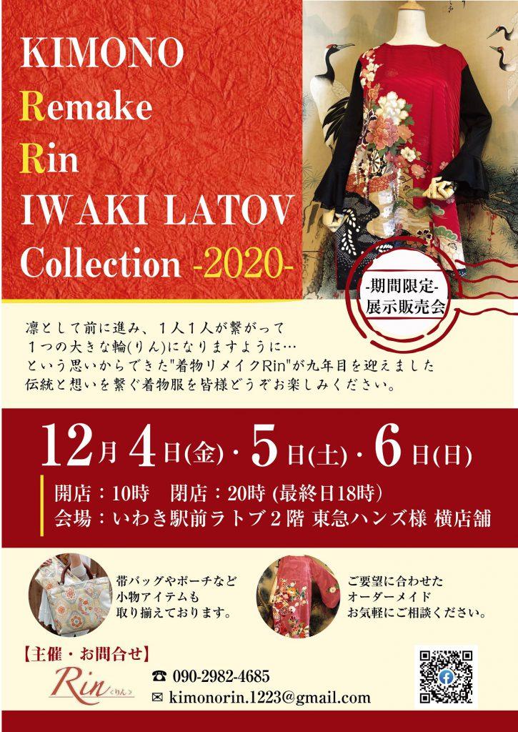 【着物リメイク RIN】展示販売会!12/4~6
