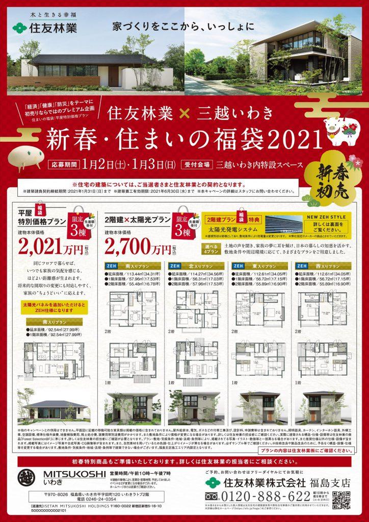 住友林業×三越いわき 【新春・住まいの福袋2021】