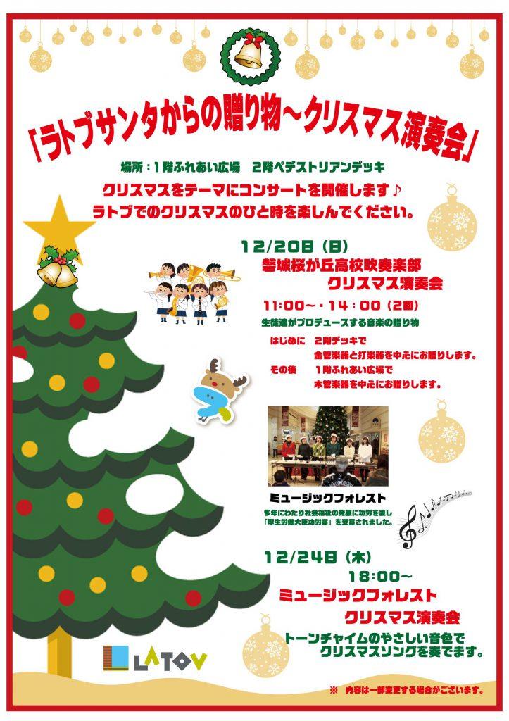 ★ラトブサンタからの贈り物~ラト部 クリスマス演奏会★【12/24】