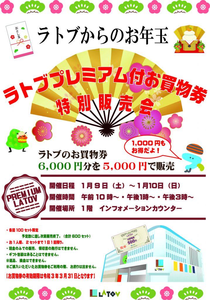 ラトブ プレミアム付お買物券~特別販売会~【1/9(土).10(日)】