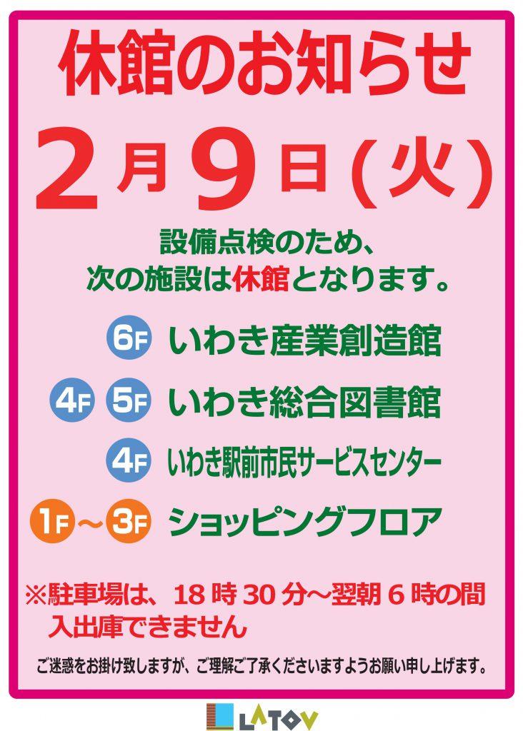 休館日のお知らせ【2月9日(火)】