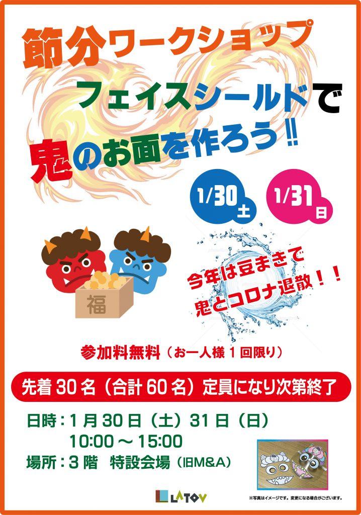 【節分ワークショップ】開催!【1/30.31】