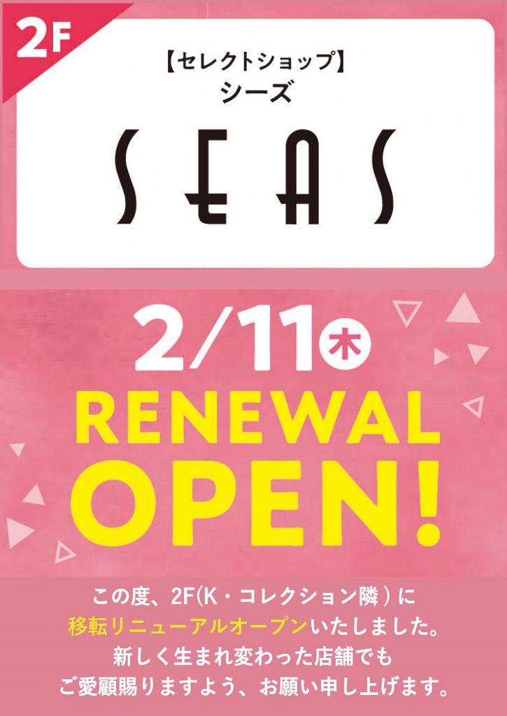 ★移転リニューアルOPEN★2021.2.11