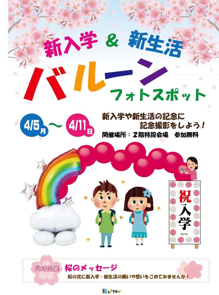 「春の入学・新生活フォトスポット & 桜のメッセージ」4/5~4/11