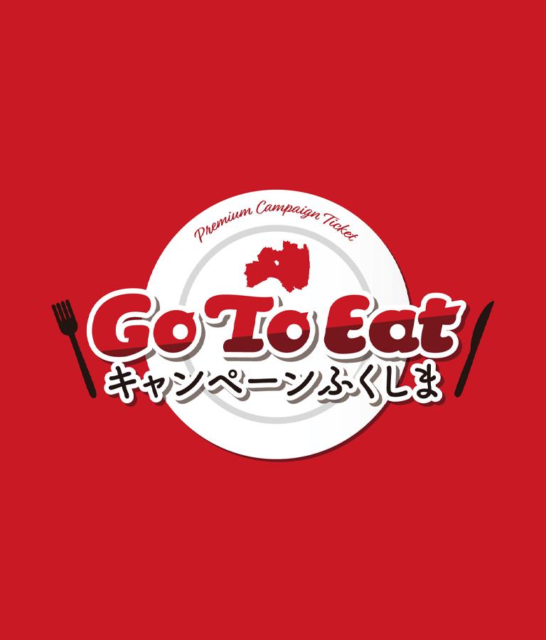 Go To Eat キャンペーンふくしま