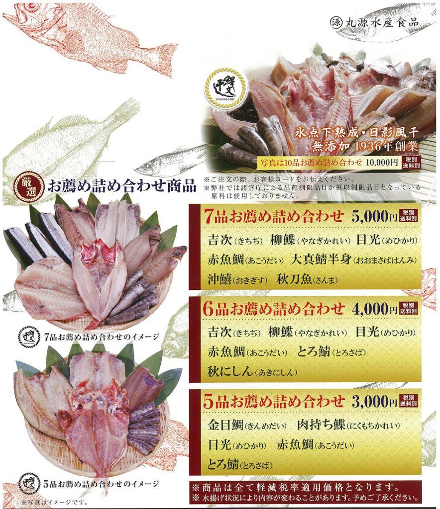 4月のオススメ商品✨ギフトセット(その3)