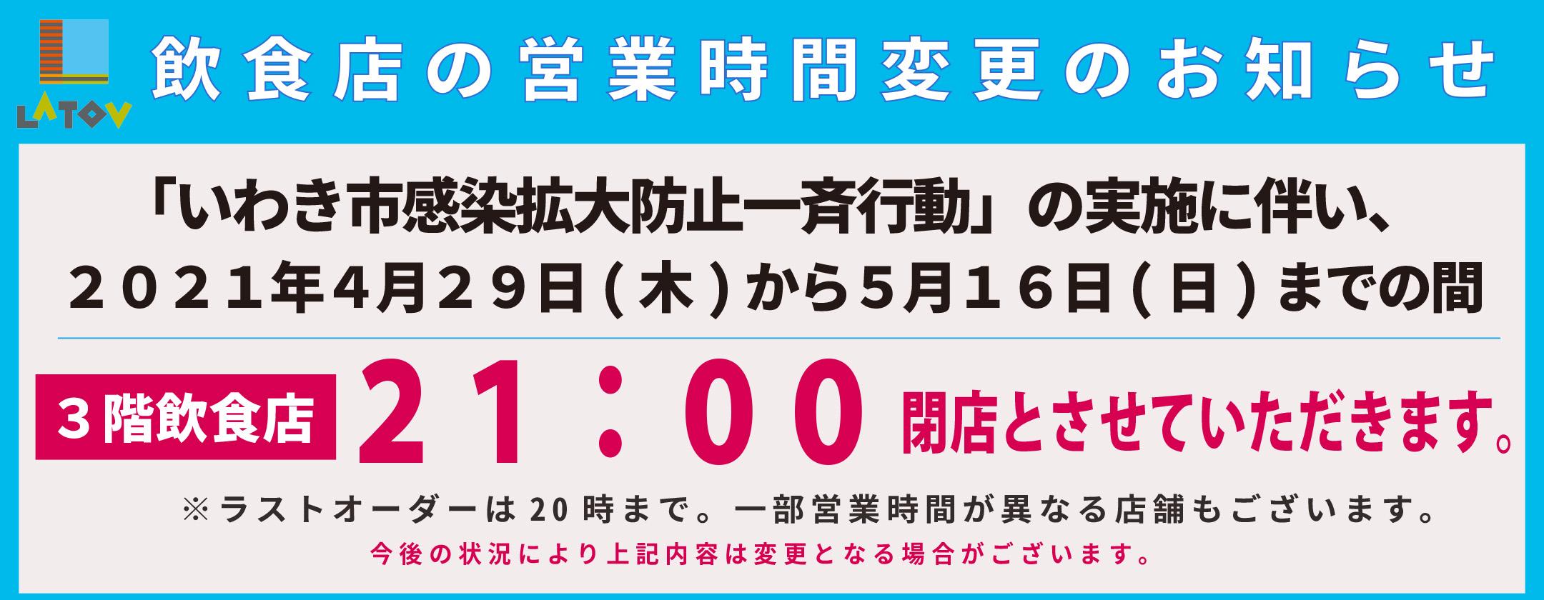 営業時間変更_2021.4.29