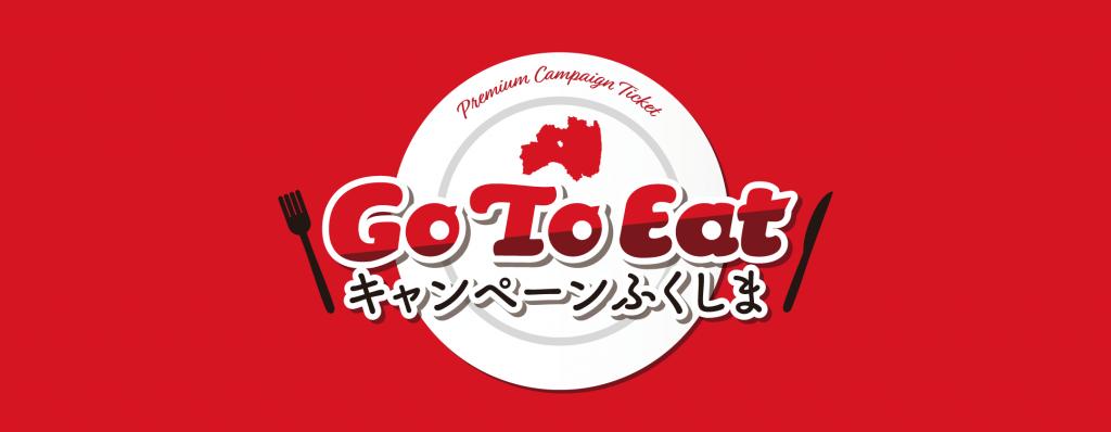 【Go To Eat キャンペーンふくしま プレミアム食事券】利用可能店舗のご案内