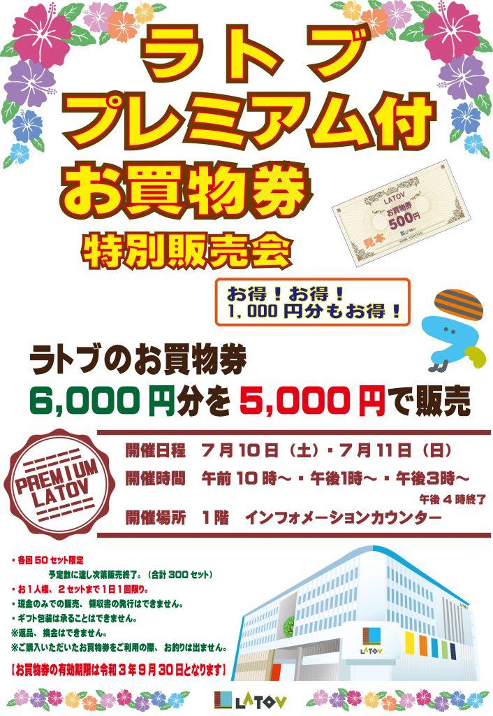 【ラトブプレミアム付お買物券特別販売会】開催!!ー7/10・11ー