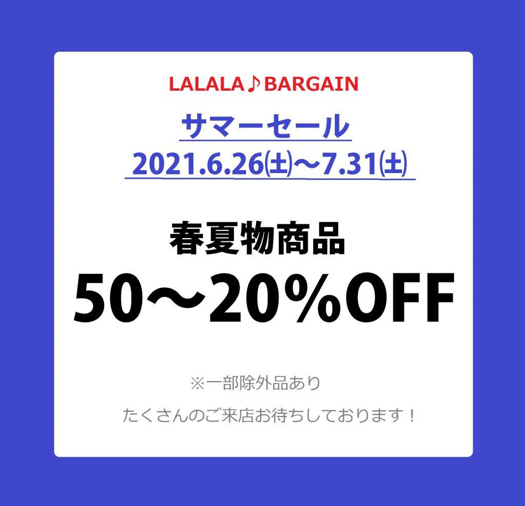 ★ラララバーゲン★50~20%OFF!