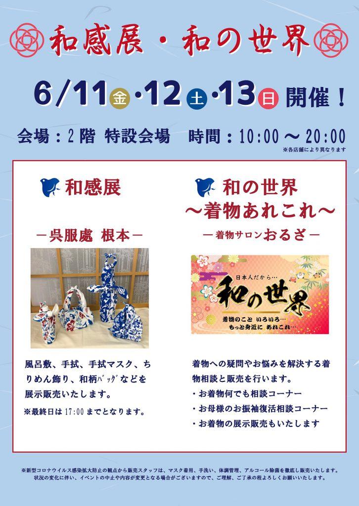 【和感展・和の世界】 ー 6/11・12・13 ー 開催!